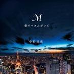 """浜崎あゆみ""""禁断の恋""""告白小説『M』、文芸ジャンル売り上げ1位"""