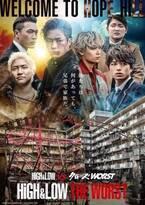 川村壱馬ら、『HiGH&LOW』絶望団地の絆! SPポスター&予告公開