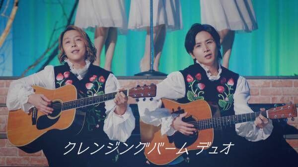 KinKi Kidsの「デュオ本兄弟」、新CMで新曲「いちごのはなの君へ」歌う