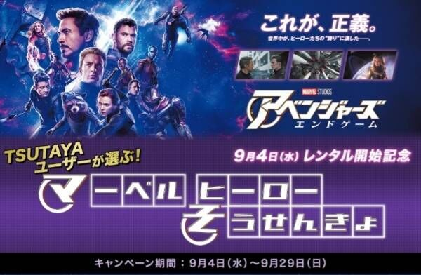 マーベル総選挙開催! 『アベンジャーズ/エンドゲーム』レンタル開始記念