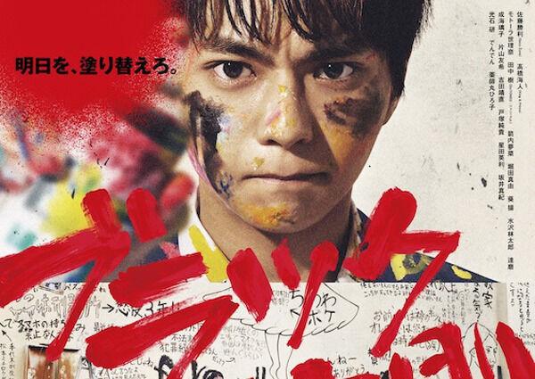 佐藤勝利&高橋海人が、力強い眼差し 『ブラック校則』ビジュアル&主題歌公開