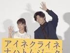 """三浦春馬、理想のプロポーズを力説も""""恋人""""多部未華子「却下」"""