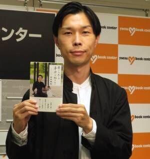 岩井勇気、初エッセイ集 - 相方・澤部に「感想をもらったとしても…」