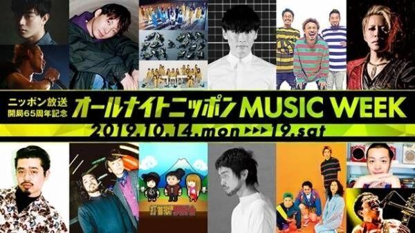 西川貴教、峯田和伸ら登場 - 『ANN』で「ミュージックウィーク」実施