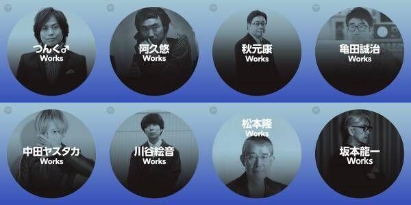 秋元康・つんく♂・中田ヤスタカら16人のプレイリスト、Spotifyで公開