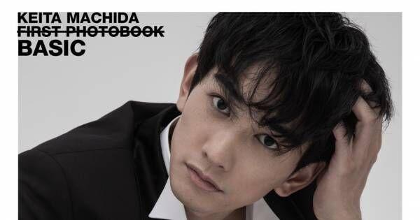劇団EXILE・町田啓太、自身初の写真集発売「暴露話にヒヤヒヤ」