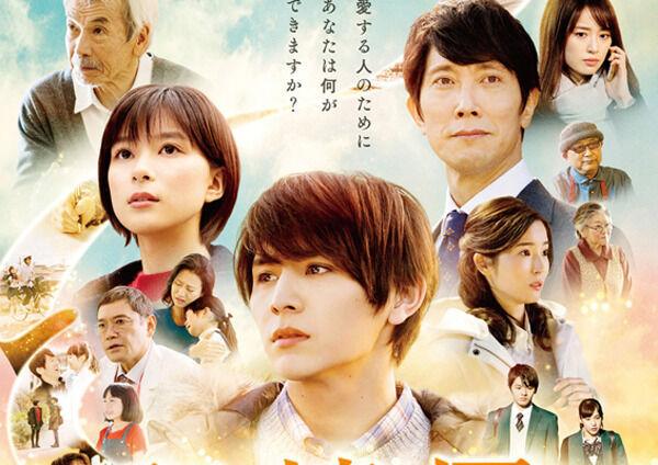 山田涼介が涙&雨に打たれて叫ぶ…『記憶屋』予告・追加出演者発表