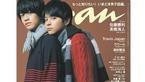 佐藤勝利&高橋海人、いまどき男子のルームシェア体現!『anan』表紙飾る