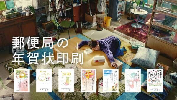 大野智、令和最初の年賀状は「嵐のメンバーに」 新CMでものぐさ演技
