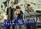 山田裕貴、直筆の「ありがとね」 『HiGH&LOW』鬼邪高卒業への思いを明かす