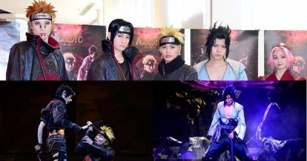 松岡広大&佐藤流司、2年ぶり舞台『NARUTO』は「まったく新しい形」