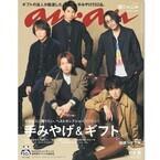 """関ジャニ∞、ファンへ""""言葉のギフト"""" 新曲発売日に『anan』表紙登場"""