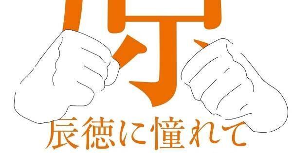 原辰徳は「キャラを変えるスーパースター」中溝康隆氏が語る