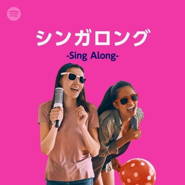 Spotifyで新機能「シンガロング」ボーカル音量調節が可能に