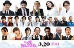 松田翔太・佐藤健ら、見出しに入りきらない『一度死んでみた』豪華出演者23名公開