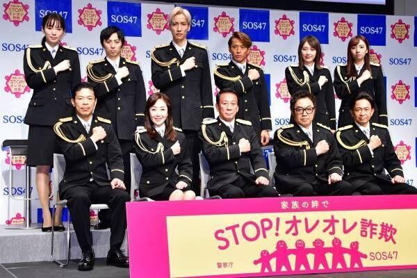 城島茂、乃木坂46らが参加「オレオレ詐欺」撲滅に向けて決起集会