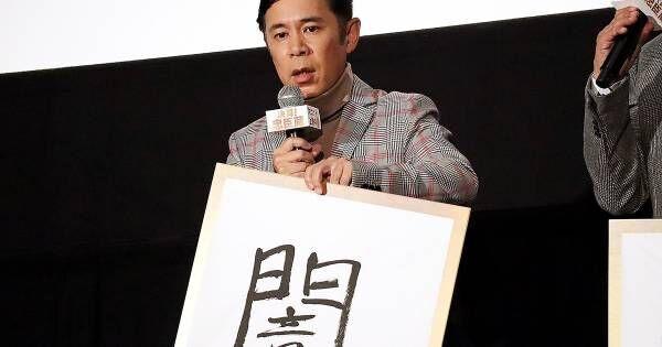 """【動画】岡村隆史、今年の漢字は""""闇""""「イジるのは最後」脱ネタ宣言に観客拍手"""