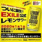 ついに! EXILE監修の from NAKAMEGUROな公式レモンサワーをローソンで発売