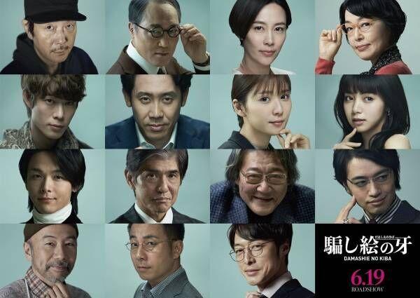 宮沢氷魚・中村倫也らが、大泉洋とりまく! 『騙し絵の牙』キャスト12人発表
