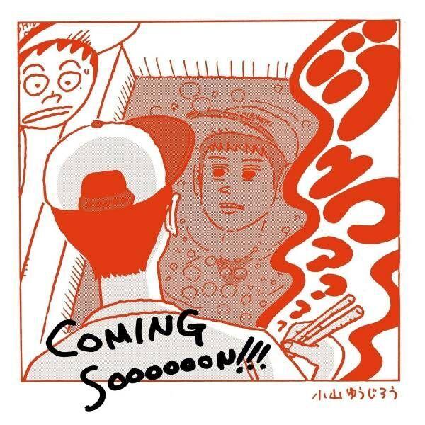 実写版『とんかつDJアゲ太郎』、公開日6月19日に決定! アゲ太郎がイケメンに