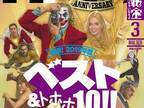 『映画秘宝』休刊号、2019年ベスト&トホホ10発表! 『ジョーカー』は2位