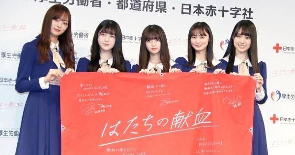 乃木坂46遠藤さくら&賀喜遥香ら、献血呼びかけ「みんなの当たり前に」