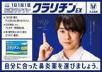 櫻井翔、鼻炎薬新CMの撮影に「かなりスリリング」 隙間すり抜ける