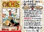『ONE PIECE』Netflixで実写ドラマ化! 尾田栄一郎も参加「ご期待ください!」