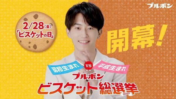 杉野遥亮、ブルボンビスケット総選挙の開幕を宣言! 昭和VS平成で対決
