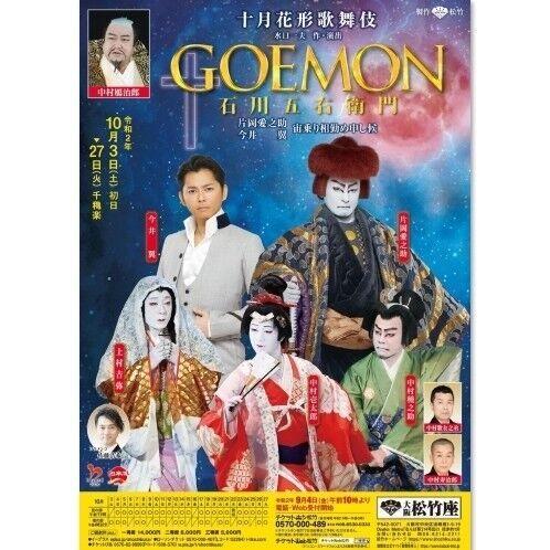 今井翼、歌舞伎×フラメンコで魅せる!『GOEMON 石川五右衛門』出演