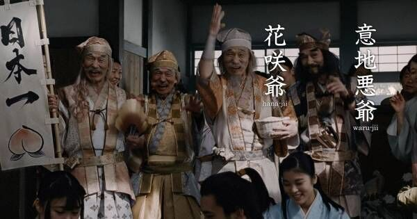 桃・こぶとり・花咲・意地悪…笹野高史、三太郎CMでお爺さんを1人4役