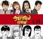 山本舞香、『今日から俺は!!劇場版』でスケバン役「ドキドキしていた」
