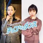 桐谷美玲、初TikTok挑戦で「嬉しい」 山之内すずとコラボ