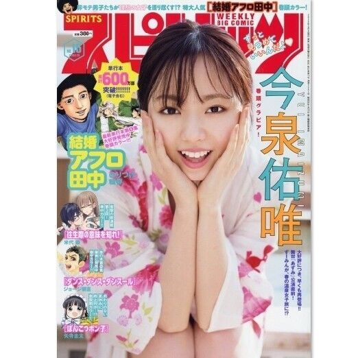 元欅坂46・今泉佑唯、念願のグラビア! 終始ハイテンションで笑顔