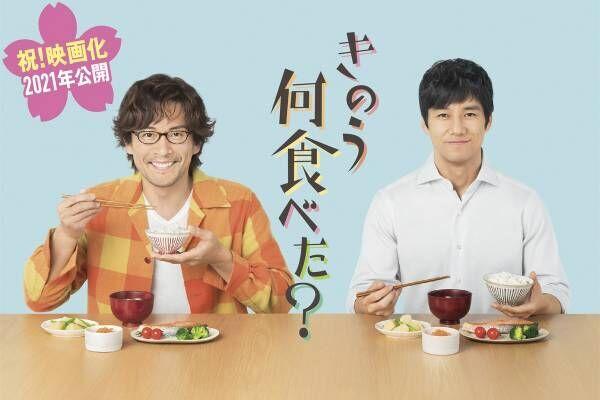 西島秀俊&内野聖陽、『きのう何食べた?』映画化! 「愛の生活をより自然体で」