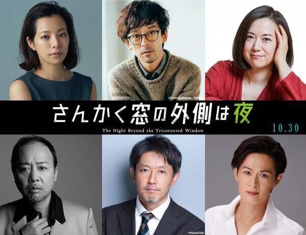 滝藤賢一・新納慎也ら、『さんかく窓の外側は夜』新キャスト発表