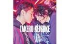 1冊まるごと佐藤健&渡邊圭祐! DVDやポスター付きスペシャルブック発売
