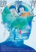 吉沢亮&杉咲花が、危険な芝居…『青くて痛くて脆い』特報&追加出演者発表