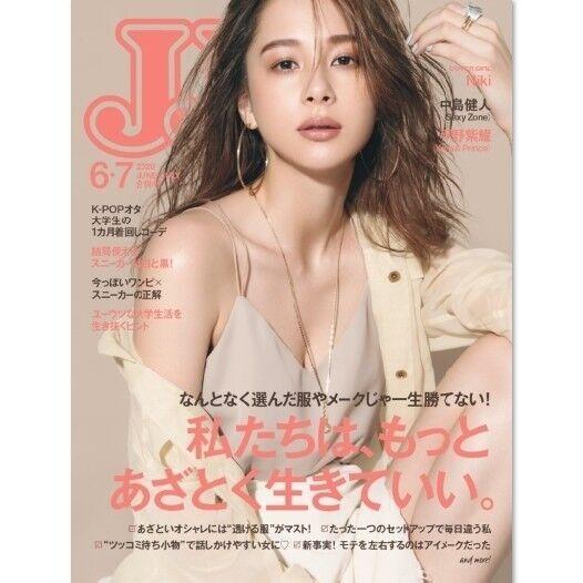 """""""テラハ史上No.1美女""""Niki、谷間チラリ 『JJ』初表紙で色気放つ"""