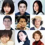 森七菜、道枝駿佑の同級生役に! 井ノ原快彦主演『461個のおべんとう』追加キャスト