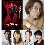 米倉涼子、7度目のブラック・ウィドウ役に喜び「再会でき、とてもうれしい」