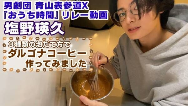 塩野瑛久、自宅キッチンから動画配信! パーカー+メガネ姿が破壊力抜群【動画あり】