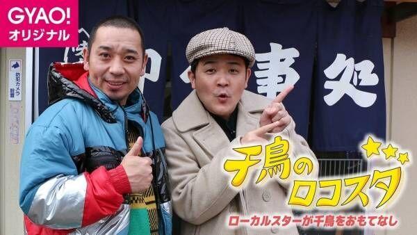 """木村拓哉やAぇ! groupの番組も GYAO!""""GW無料動画""""ラインアップ"""