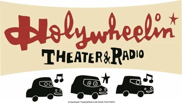 コロナ禍で注目、ドライブインシアターがラジオと融合 - ロゴは安齋肇