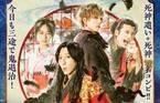 映画『死神遣いの事件帖』、6月12日公開に 鈴木拡樹・安井謙太郎・崎山つばさ出演