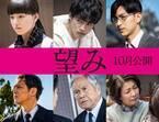 岡田健史、殺人犯か被害者か…清原果耶ら映画『望み』追加キャスト発表