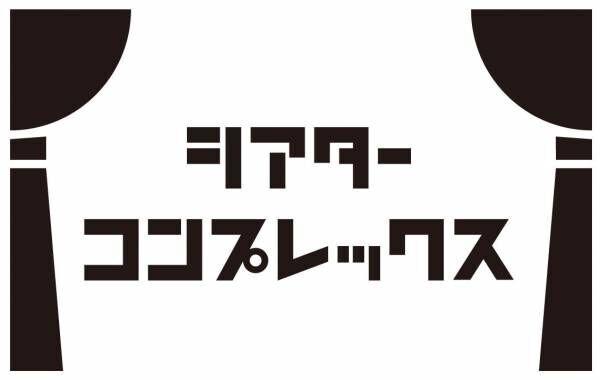 シアターコンプレックス、『ヒプステ』『A3!』らオリジナル企画第1弾発表