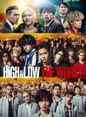 『HiGH&LOW THE WORST』、DVD/Blu-rayが7月22日に発売決定