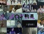 乃木坂46の定額制動画サービス「のぎ動画」スタート 収益の一部を寄付