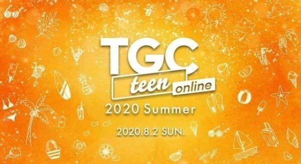 「TGC teen」初のオンライン開催決定! 無観客ファッションショーなど